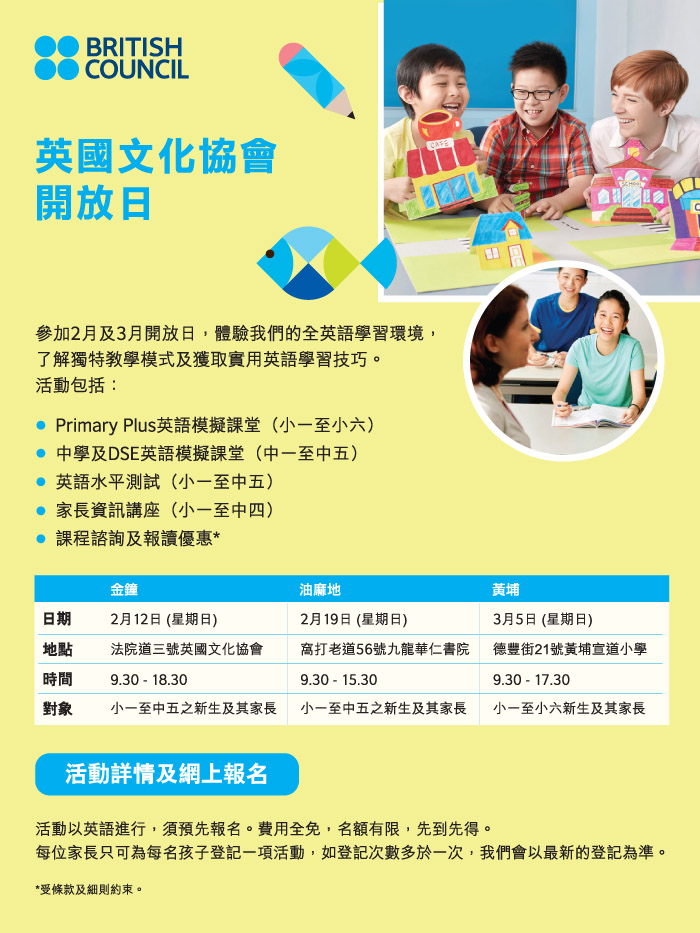 http://info.britishcouncil.hk/tc/events/openday/feb17/edm/images/openday_edm-01.jpg